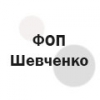 Фоп Шевченко