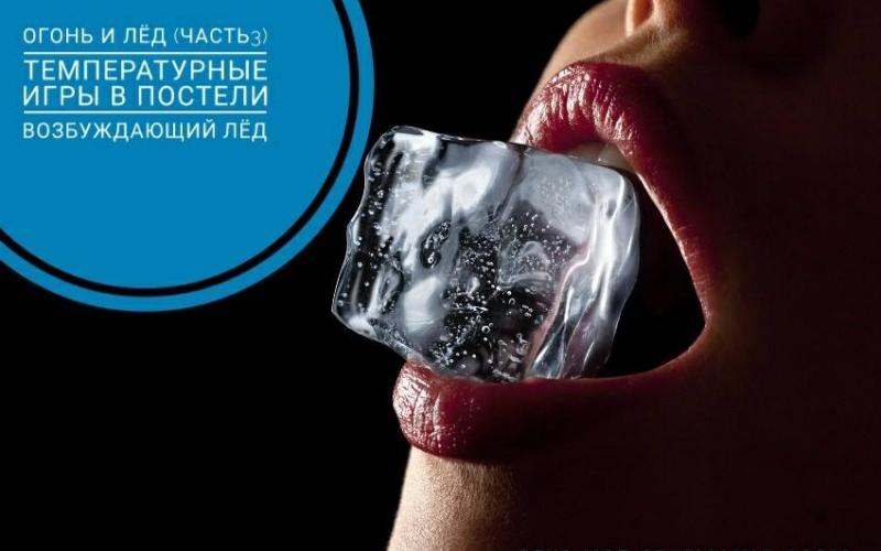 Огонь и лед: температурные игры в постели. 3 часть. Возбуждающий лед