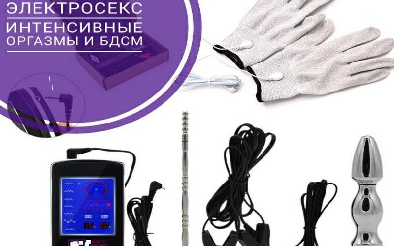 Электросекс - интенсивные оргазмы и БДСМ